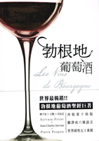 LES_VINS_DE_BOURGOGNE_EN_CHINOIS