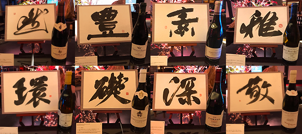 © BIVB / Sopexa  / Bourgogne wines and Japan: a tale of Climats and logograms